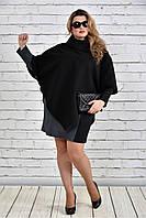 Женское черное Пончо 0343 размер 42-74