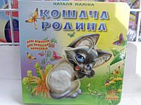 КАРТОННАЯ Книга КОШАЧА РОДИНА  пушистая книжка укр