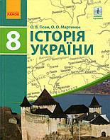 Історія України, 8 клас. Гісем О.В. Мартинюк О.О.