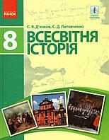 Всесвітня історія, 8 клас. Д'ячков С.В., Литовченко С.Д.