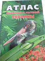 АТЛАС животных и растений Украины Энциклопедия