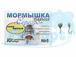 "Мормышка паянная ""Серебро"" № 5(10шт\уп)"