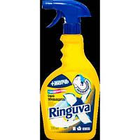 Пятновыводитель с жёлочью Ringuva 500 мл