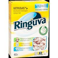 Мыльное средство для стирки (стружка) Ringuva 400 гр