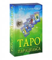"""Таро Парацельса"" (карты, книга и DVD) Вера Склярова."
