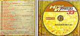 Музичний сд диск НОВАЯ ИГРУШКА 33 (2013) (audio cd), фото 2