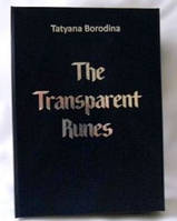 The  Transparent Runes (Прозрачные руны Татьяны Бородиной)