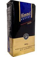 Натуральный молотый кофе Himmel Gold 500 g. - Германия