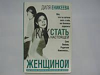 Еникеева Д.Д. Как стать настоящей женщиной: практическая психология и сексология для девочек.