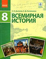 Всемирная История 8 класс. Дьячков С.В., Литовченко С.Д.