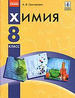Учебник. Химия для 8 класса. Григорович А.В.