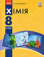 Підручник. Хімія для 8 класу. Григорович О.В.