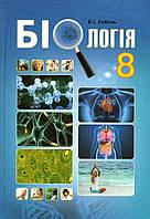 Біологія, 8 клас. Соболь В.І.