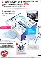 Таблетки для стиральных машин для смягчения воды