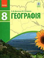 Географія, 8 клас. Довгань Р. Д., Стадник О. Р.