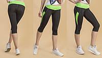 Жіночі спортивні лосини, легінси, шорти з салатовими вставками