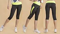 Женские спортивные лосины, леггинсы, капри с лимоными вставками