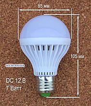 Светодиодная лампочка - DC 12 Вольт 7 Ватт