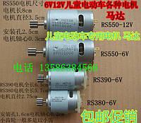 Мотор RS390 6V 16000 оборотов редуктора детского электромобиля