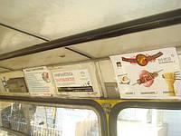 Реклама в маршрутках, маршрутных такси, Киев