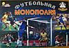 Настольная игра Футбольная монополия МГ-038
