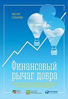 Лестер Саламон Финансовый рычаг добра: Новые горизонты благотворительности и социального инвестирования