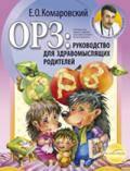 Комаровский Е.О. ОРЗ. Руководство для здравомыслящих родителей (мягкая обложка)