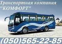 Аренда автобуса YUTONG (30 мест) Донецк, Украина ,СНГ