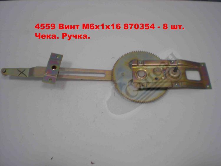 Механизм стеклоподъем.Д/К (к-кт 2 шт). 5320-6104010