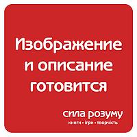 Игра В гостях у сказки (УКР) В гостях у казки РОБОТ ВИПУСК №1