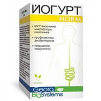 Йогурт Norm капс. №60 (Георг Биосистемы) - Восстанавливает микрофлору кишечника. Повышает иммунитет.