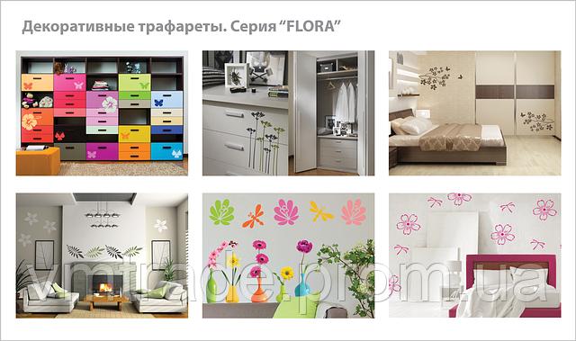 Трафарет декоративный DeLine Flora,  64*44см
