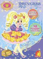 Раскраска с 3D игрушкой Princess story Книга 4 (для коллекционирования)