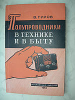 В.Гуров «Полупроводники в технике и быту»