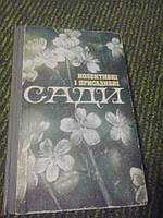 Колективні і присадибні сади О.Матвієвський