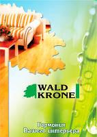 WaldKrone 2-полосная паркет доска