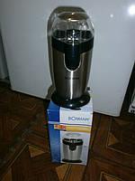 Стильная кофемолка немецкого производства Bomann KSW 445 CB новая с гарантией