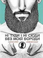 Ні туди і ні сюди без моєї бороди, Сунье Карлос, Касас Альфонсо Виват (978-617-690-493-9)