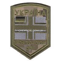 """Шеврон общевойсковой """"ВМС"""" украинский пиксель"""