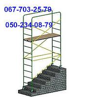 Помосты«МОБИ».Площадка 1.85х0.6.Общая высота 1.9,2.8,3.7м.«Моби»отличаются высокой устойчивостью на лестничных