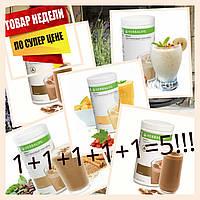 5 (Пять) Протеиновых коктейля Формула1  Herbalife