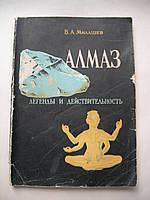 """В.Милашев """"Алмаз. Легенды и действительность"""""""