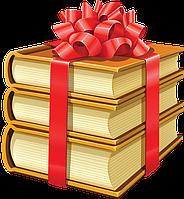 Подарочные книги (до 1000 грн)