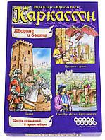Настольная игра Каркассон. Дворяне и башни дополнение 8+ 2-6 человек 30-60 мин