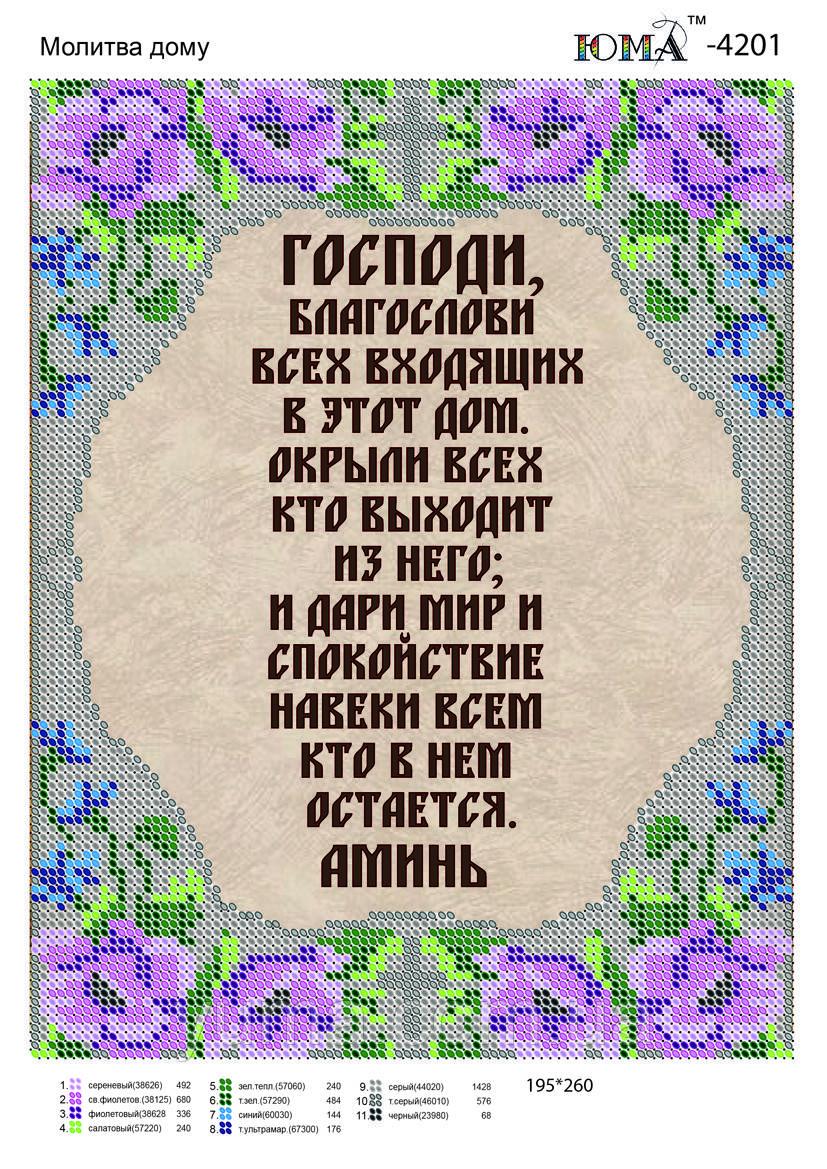Схема для вышивки бисером Молитва дома на рус. языке