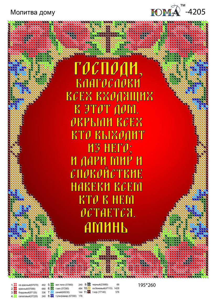 Схема для вишивки бісером Молитва будинку на рос. мовою