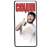 """Наклейка """"Скидки"""" с Галустяном 20*10 (см)"""