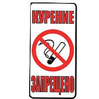 """Наклейка """"Курение запрещено!"""""""