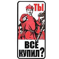 """Наклейка """"Ты все купил?"""" (ТН-12)"""