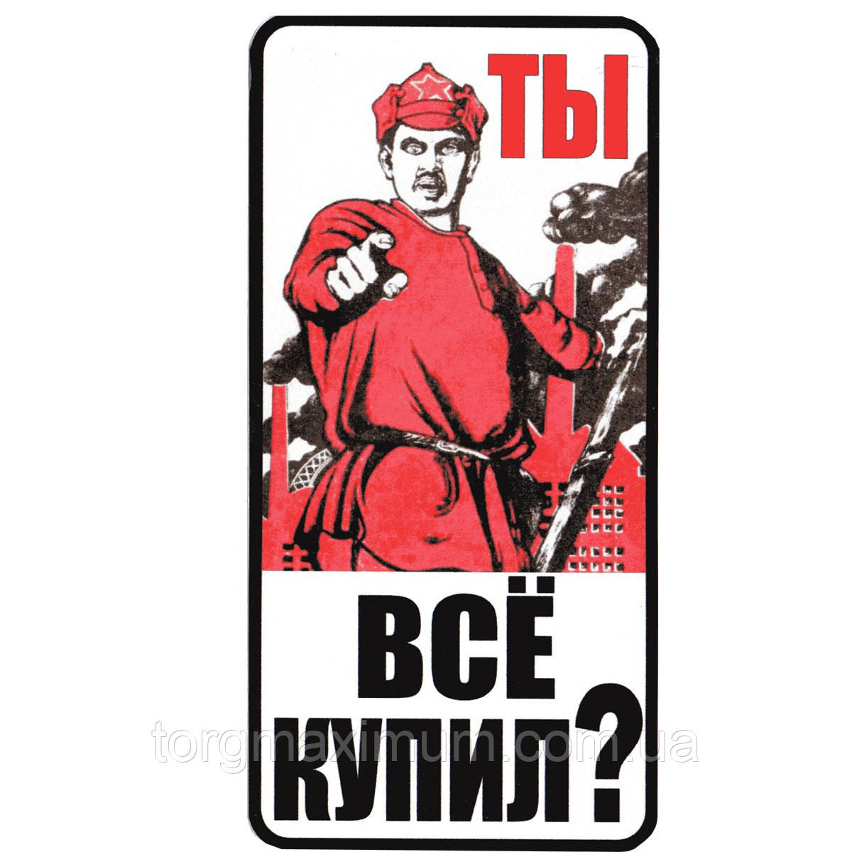 """Наклейка """"Ты все купил?"""" (ТН-12) - Интернет-магазин """"Smart choice"""" в Харькове"""